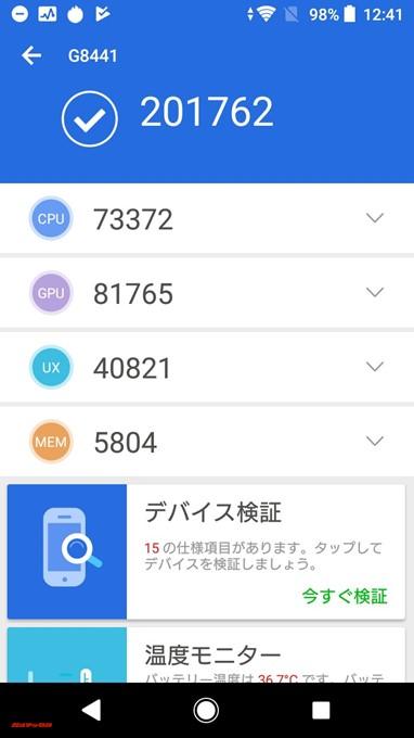 Xperia XZ1 Compact(Android 8.0)実機AnTuTuベンチマークスコアは総合が201762点、3D性能が81765点。