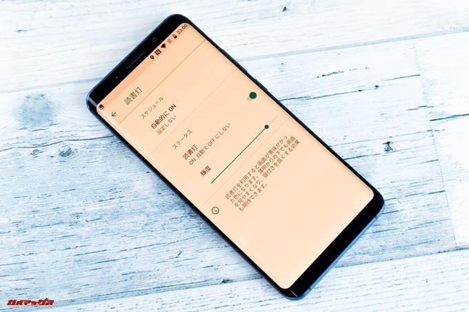 Elephone U Proには読書モードも搭載されています