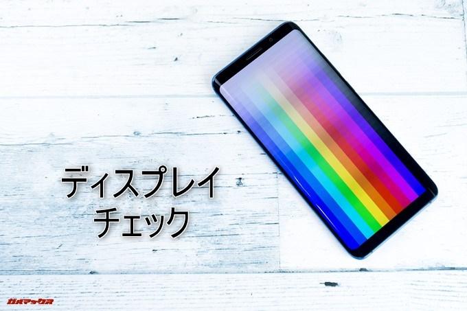 Elephone U Proのディスプレイをチェック