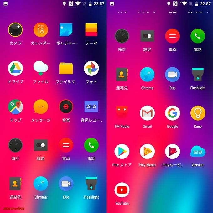 Elephone U Proの初期アプリも必要最低限