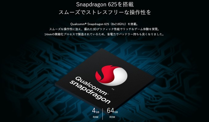 FREETEL REI 2 DualはSnapdragonを初採用