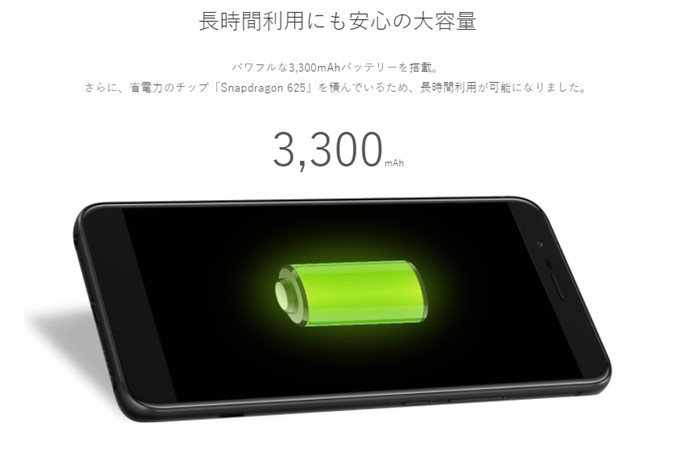 FREETEL REI 2 Dualは大容量な3300mAhのバッテリーを搭載