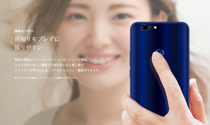 FREETEL REI 2 Dualは背面の指紋センサーを利用してシャッターを切ることが出来るのでブレ知らず