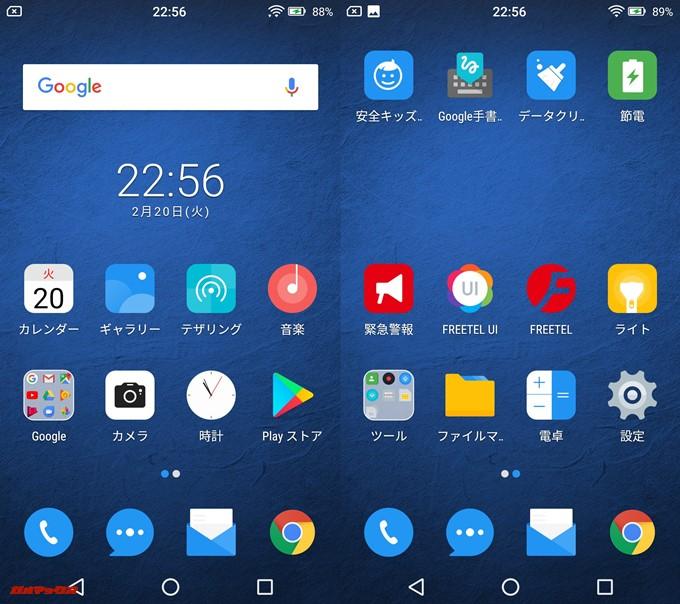 FREETEL REI 2 Dualの初期アプリにはFREETELのUIアプリやクリーナーなどの便利アプリが入っています