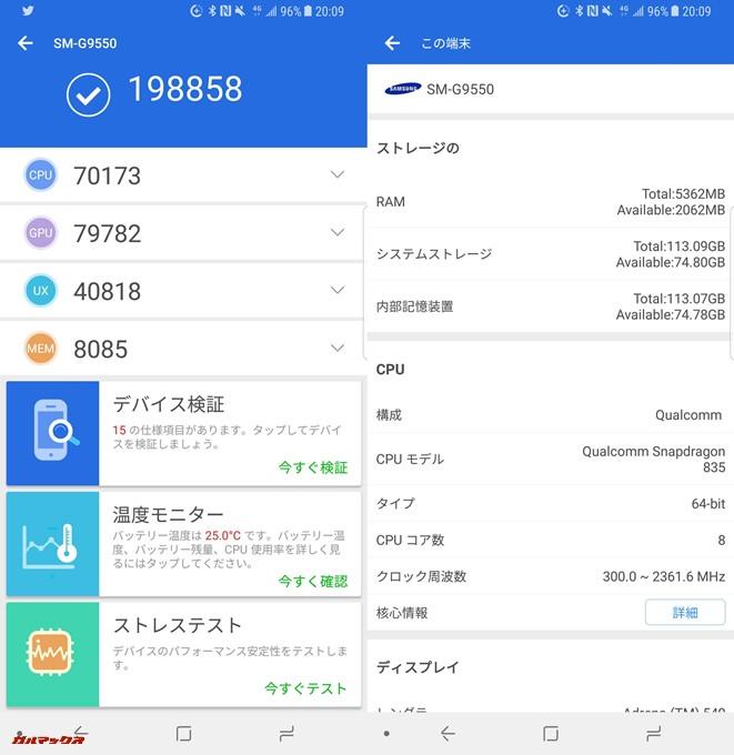 Galaxy S8+(Android 7.0/Galaxy Experience 8.1)実機AnTuTuベンチマークスコアは総合が198858点、3D性能が79782点。