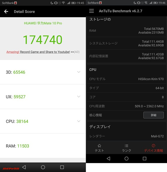 Huawei Mate10 Pro(Android 8.0)実機AnTuTuベンチマークスコアは総合が174740点、3D性能が65546点。