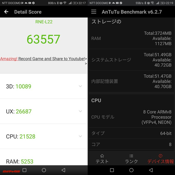 Huawei Mate 10 lite(Android 7.0)実機AnTuTuベンチマークスコアは総合が63557点、3D性能が10089点。