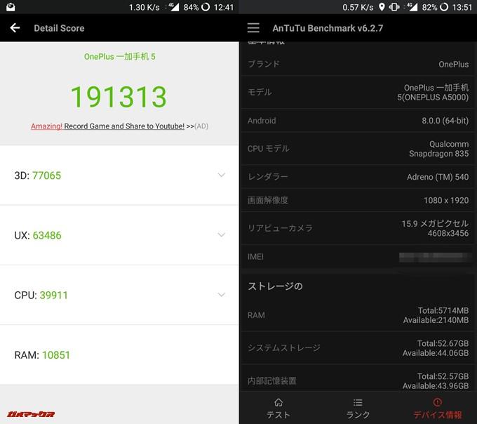 OnePlus 5(Android 8.0)実機AnTuTuベンチマークスコアは総合が191313点、3D性能が77065点。