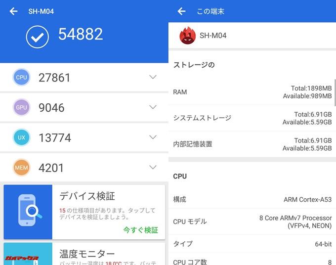 SHARP AQUOS SH-M04(Android 6.0.1)実機AnTuTuベンチマークスコアは総合が54882点、3D性能が9046点。