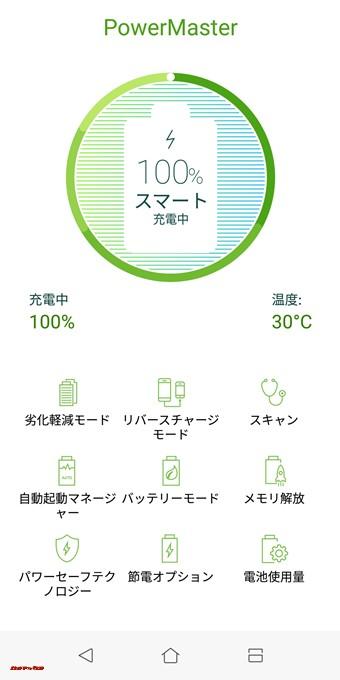 ZenFone Max Plus (M1)はバッテリー管理を行うPowerManagerアプリがプリインストールされています