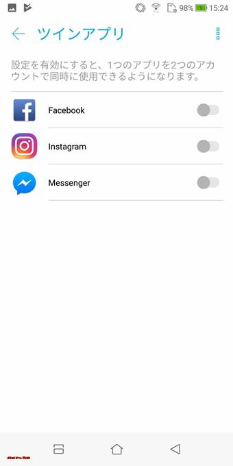 ZenFone Max Plus (M1)はツインアプリ機能で1つのアプリを2つのアカウントで同時利用可能です