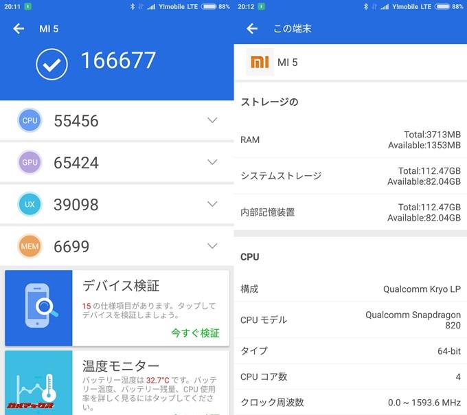 Xiaomi Mi 5(Android 7.0/MIUI.eu 8.5)実機AnTuTuベンチマークスコアは総合が166677点、3D性能が65424点。