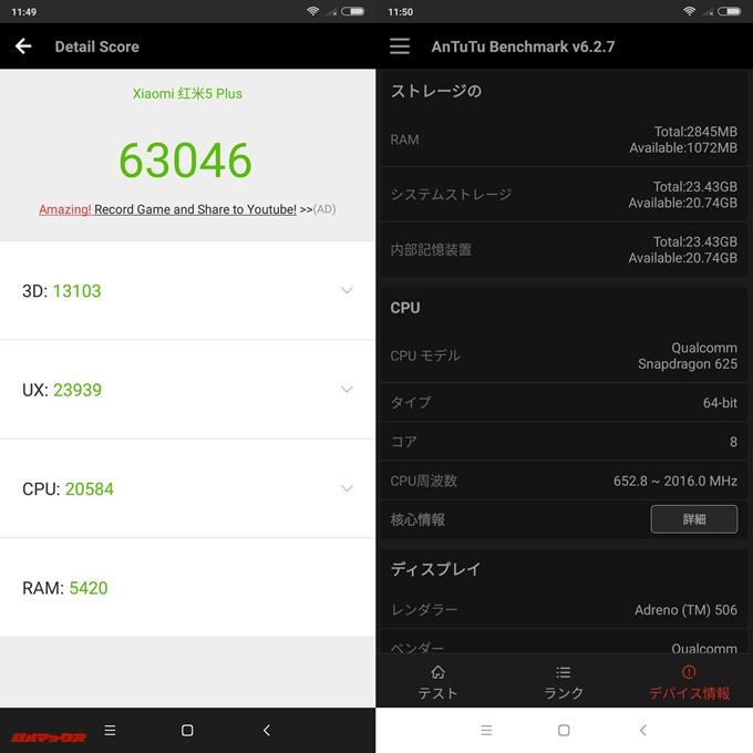 Xiaomi Redmi 5 Plus(Android 7.1.2)実機AnTuTuベンチマークスコアは総合が63046点、3D性能が13103点。