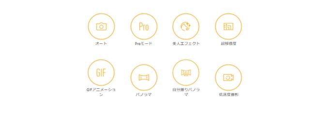 ZenFone Max Plus (M1)は8つの撮影モードを備えています