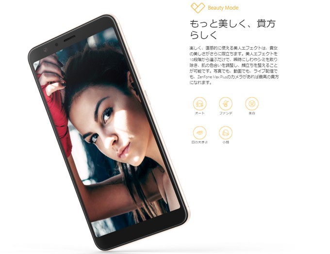 ZenFone Max Plus (M1)のインカメラは美顔モードてんこ盛り