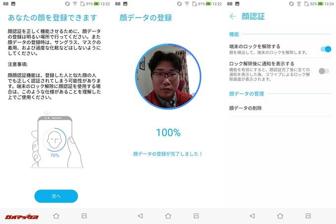ZenFone Max Plus (M1)の顔認証で登録できる顔は1つのみでした