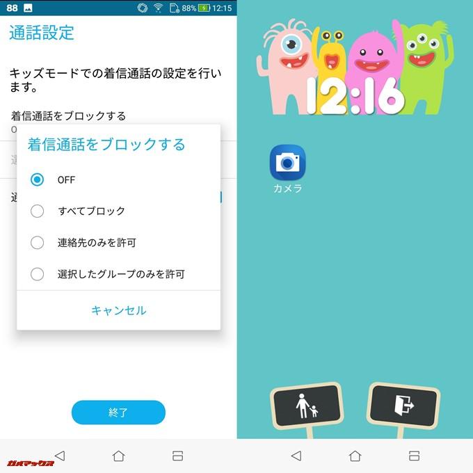 ZenFone Max Plus (M1)のキッズモードは電話のブロックも出来ます。またアプリの利用時間も設定可能となっていました
