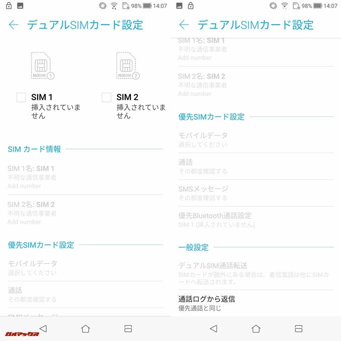 ZenFone Max Plus (M1)は2枚のSIMを同時待ち受け可能なDSDSに対応しています