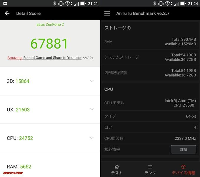 Zenfone 2/4GB版(Android 6.0.1)3台目の実機AnTuTuベンチマークスコアは総合が67881点、3D性能が15864点。