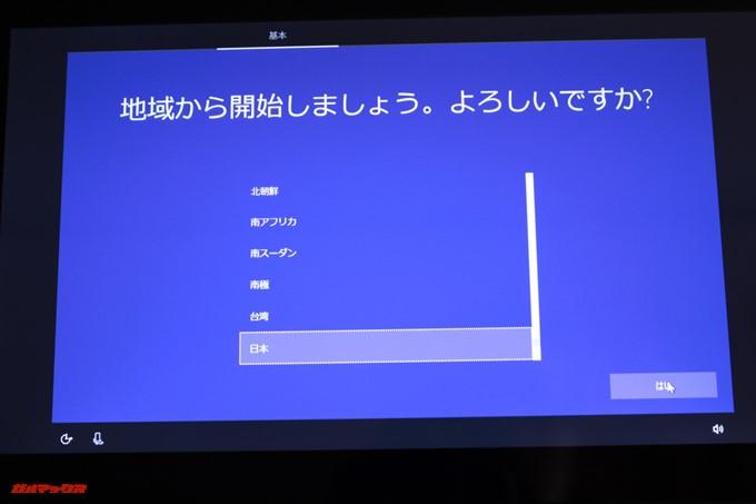 Jumper EZpad 6 Plusは購入時点から日本語が選択可能です