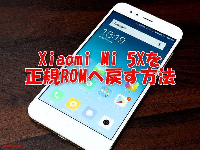 Xiaomi Mi 5Xを正規ROMへ戻す方法