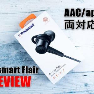Tronsmart Flairの実機レビュー!AAC、apt-X両対応のBluetoothイヤホン!