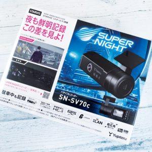 ユピテル「SN-SV70c」の実機レビューとスペック。夜間特化型スティックドラレコ