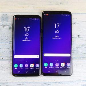 Galaxy S9とS9+の実機レビュー、スペック、仕様、評価、販売店の総まとめ!