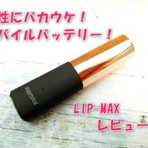 「可愛い」は正義。ルージュ型[LIP-MAX]モバイルバッテリーレビュー!