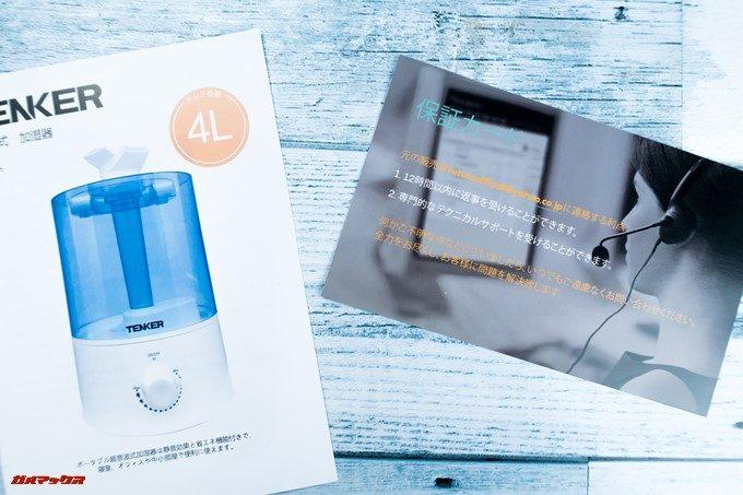 TENKERの加湿器に付属している取扱説明書は日本語版。安価ですが1年の保証も付いてきます。