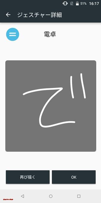 今回はひらがなの「で」を書いたら電卓が起動するように設定してみました