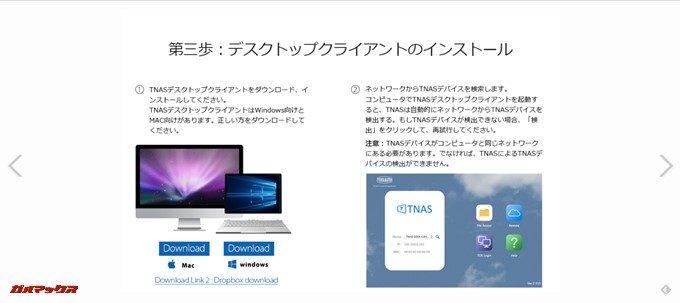 TerraMaster F2-220を利用するためのデスクトップクライアントをダウンロードします。