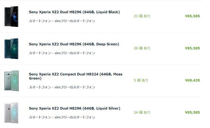 エクスパンシスで海外版のXperia XZ2とXperia XZ2 Compactを取扱!