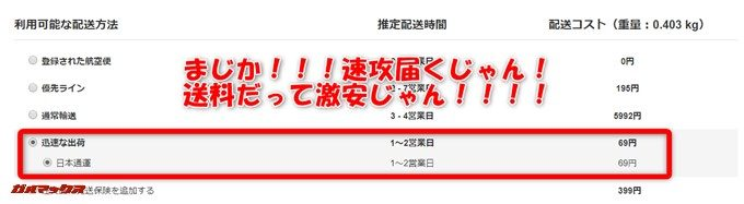 GEARBESTの日本での運輸会社は日本通運!