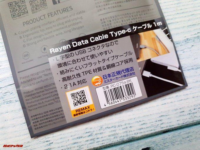 REMAX RAYEN USB-Cデータケーブルは日本語で分かりやすく特徴などが書かれています