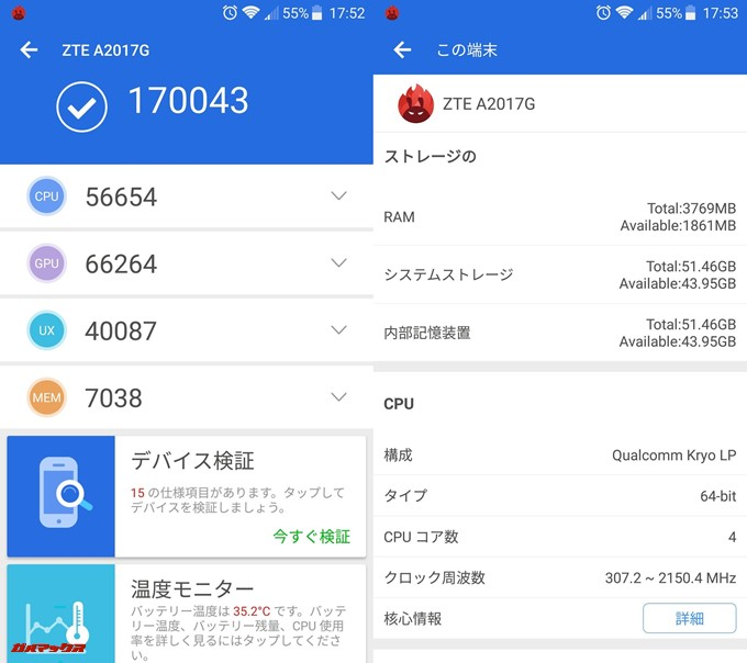 AXON 7(Android 7.1.1)実機AnTuTuベンチマークスコアは総合が170043点、3D性能が66264点。