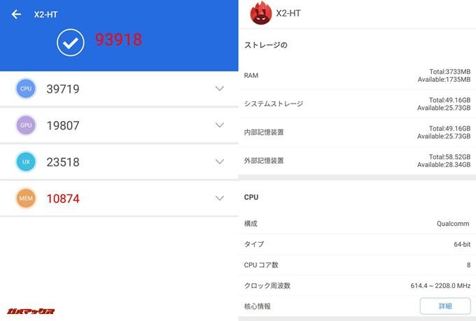 Android One X2(Android 8.0)実機AnTuTuベンチマークスコアは総合が93918点、3D性能が19807点。
