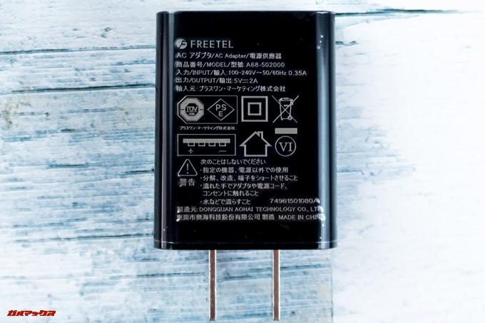 FREETEL Priori 5に付属の充電器は5V2Aに対応していました。