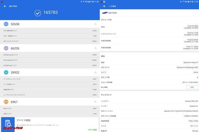 GalaxyTab S3(Android 7.0)実機AnTuTuベンチマークスコアは総合が165783点、3D性能が66226点。