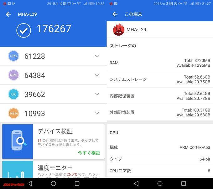 HUAWEI Mate 9(Android 8.0.0)実機AnTuTuベンチマークスコアは総合が176267点、3D性能が64384点。