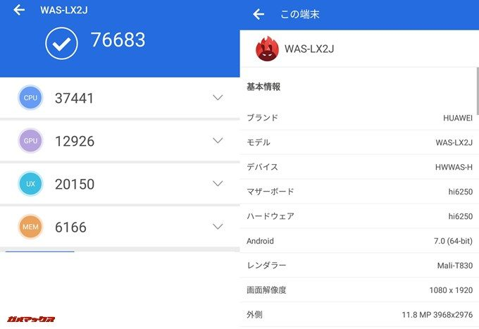 HUAWEI P10lite(Android 7.0)実機AnTuTuベンチマークスコアは総合が76683点、3D性能が12926点。