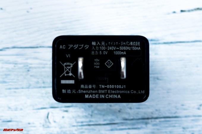 gooスマホ「g08」の充電器は5V1Aで通常充電のタイプ