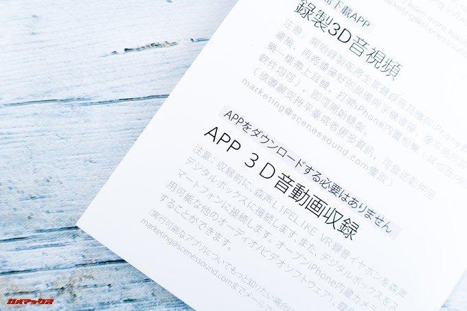 Scenes Lifelike SS-101は日本語の取扱説明書が付属しています。