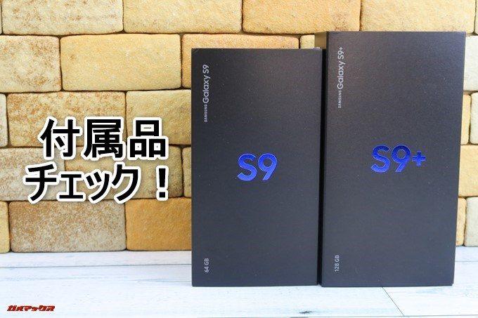 Galaxy S9とGalaxy S9+の付属品をチェック!