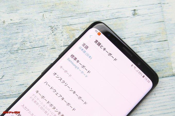 Galaxy S9とGalaxy S9+は日本語に対応