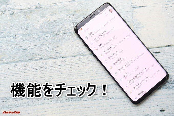 Galaxy S9とGalaxy S9+の機能をチェック!