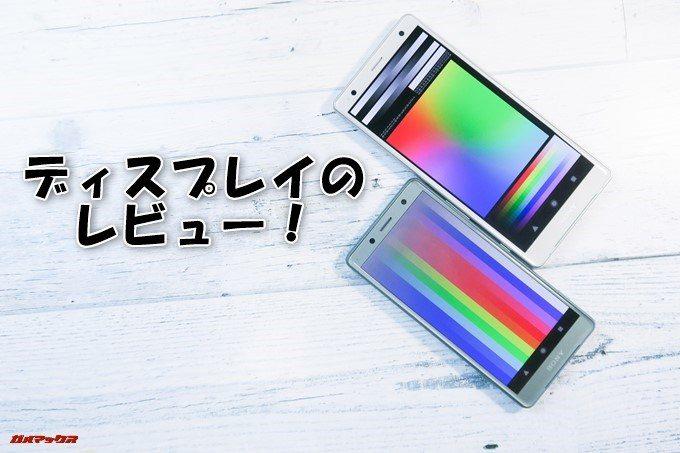 Xperia XZ2(H8296)とXperia XZ2 Compact(H8324)のディスプレイレビューの表紙です!