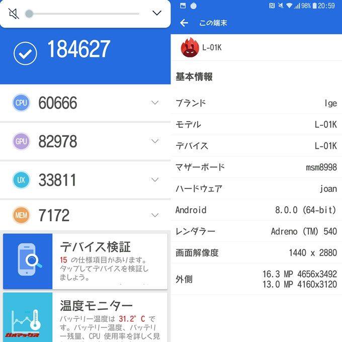LG V30+ L-01K(Android 8.0)実機AnTuTuベンチマークスコアは総合が184627点、3D性能が82978点。