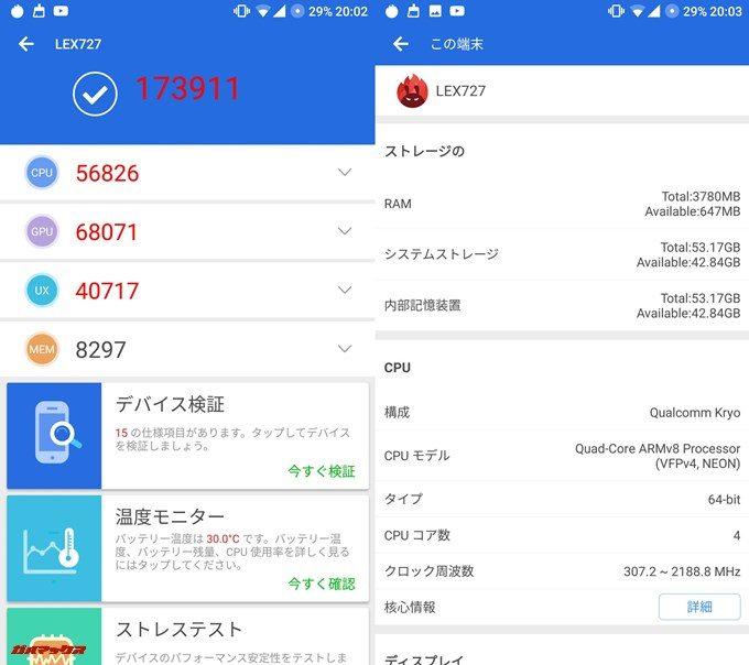 LeEco Le Pro3 X727(Android 7.1.2)実機AnTuTuベンチマークスコアは総合が173911点、3D性能が68071点。