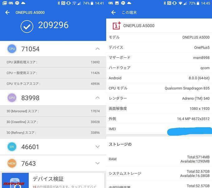 OnePlus5(Android 8.0.0)実機AnTuTuベンチマークスコアは総合が209296点、3D性能が83998点。